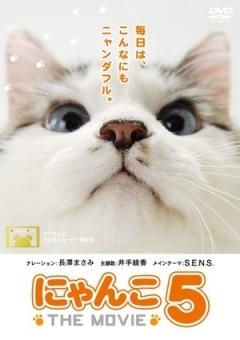 猫咪物语5剧照