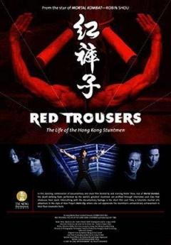 红裤子:香港特技打仔的生活剧照