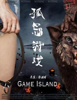 孤岛游戏剧照