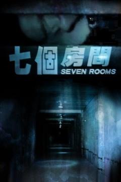 七个房间剧照