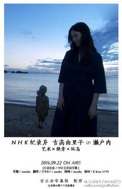 吉高由里子 in 濑户内剧照