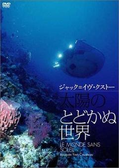 海底世界剧照