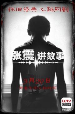 张震讲故事剧照