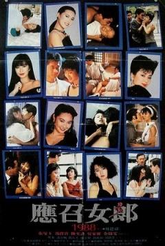 应召女郎1988剧照