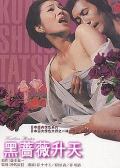 黑蔷薇升天剧照