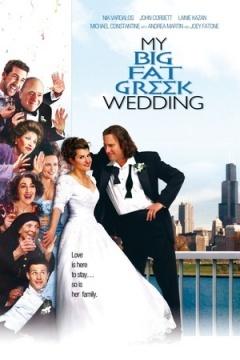 我盛大的希腊婚礼剧照