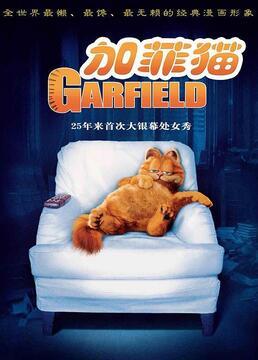 加菲猫剧照
