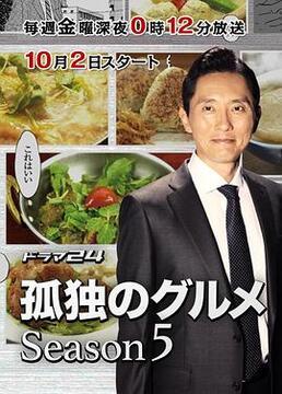 孤独的美食家 第五季剧照