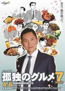 孤独的美食家 第七季剧照