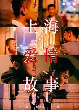 上海爱情故事剧照