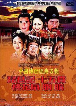 中国传世经典名剧剧照