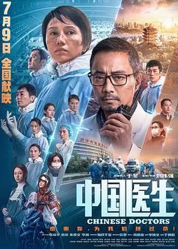 中国医生剧照