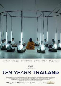 十年泰国剧照
