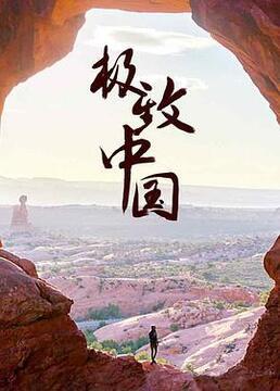 极致中国剧照