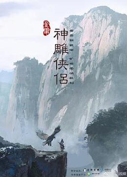新神雕侠侣剧照