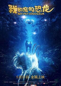 我的宠物恐龙