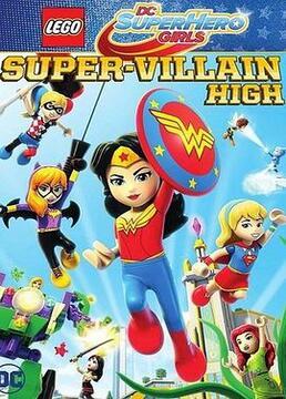 乐高DC超级英雄美少女:超级罪犯中学