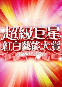 2012超级巨星红白艺能大赏剧照