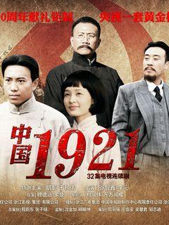 中国1921剧照