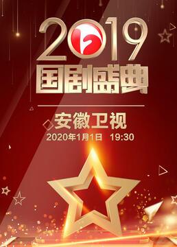 2019国剧盛典剧照