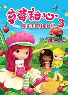 草莓甜心莓家小姐妹历险记第三季剧照
