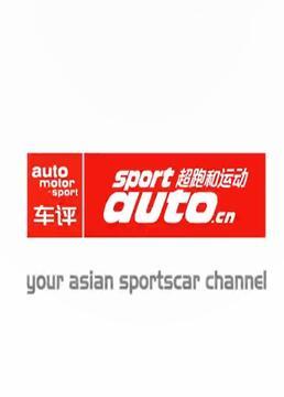 亚洲保时捷卡雷拉杯sportauto合作杯赛剧照