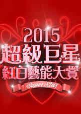 2015超级巨星红白艺能大赏剧照