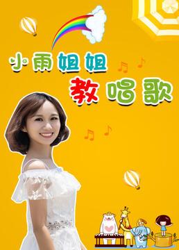 小雨姐姐教唱歌剧照