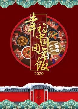 幸福中国团年饭2020剧照