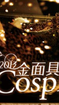 2013金面具cosplay超级盛典剧照