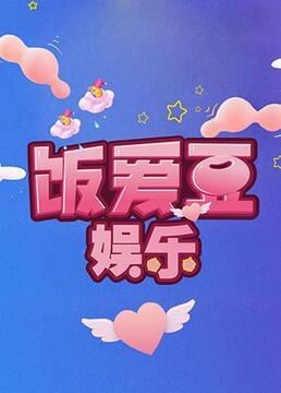 饭爱豆娱乐剧照