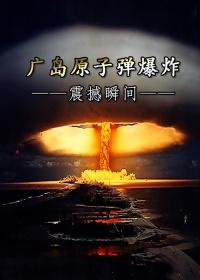 广岛原子弹爆炸震撼瞬间剧照