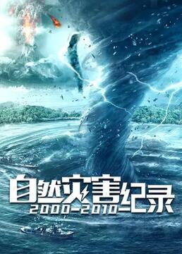 自然灾害纪录20002010剧照