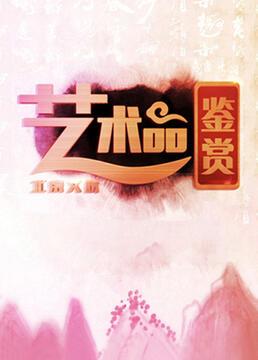 北京市文联艺术品鉴赏剧照