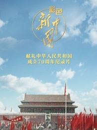 彩色新中国