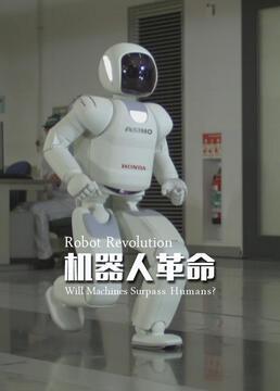 机器人革命剧照