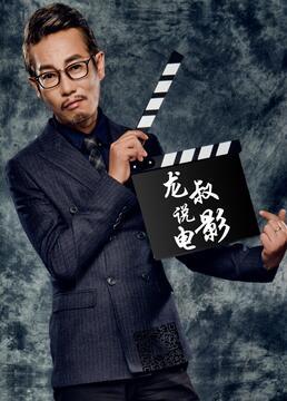 龙叔说电影剧照