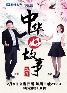 中华好故事第二季剧照