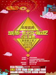 五彩梦进北京展才艺公益演出剧照