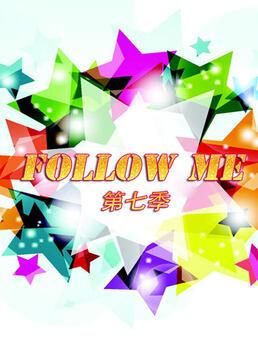 followme第七季