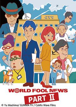 worldfoolnews第二季剧照