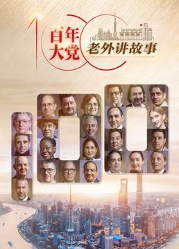 百年大党——老外讲故事剧照
