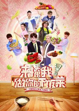 拜托了冰箱中国版第二季
