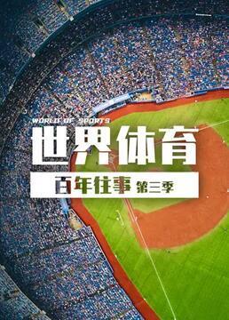 世界体育百年往事第三季剧照