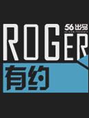 roger有约剧照