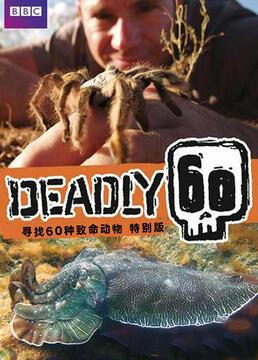 致命的60种生物第三部特别节目剧照