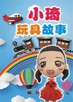 小琦玩具故事剧照