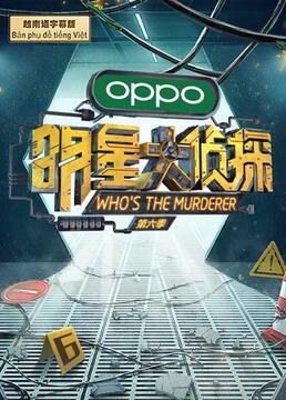 明星大侦探6越南语字幕版剧照