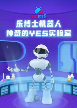 乐博士机器人神奇的yes实验室优酷知了星剧照