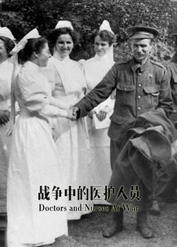 战争中的医护人员剧照